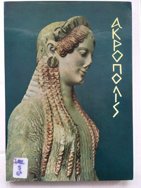 Akropolis and Museum :, Meletzis, Spyros ;Papadakis, Helen